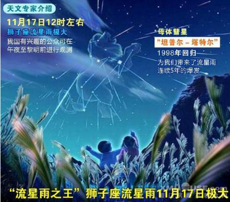 今晚,一起去看 流星雨之王 落在地球上图片