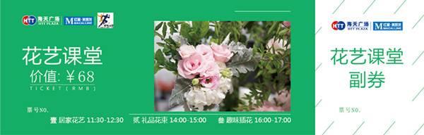 游园会票券(修改版)-15_副本.jpg